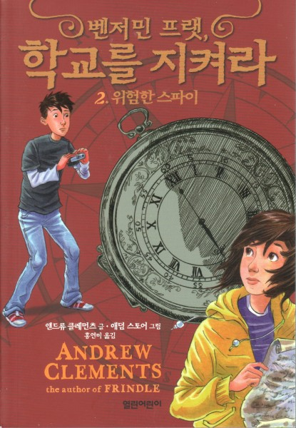 Cover of Fear Itself in Korea