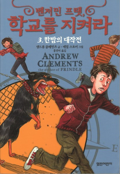 Cover of The Whites of Their Eyes in Korea