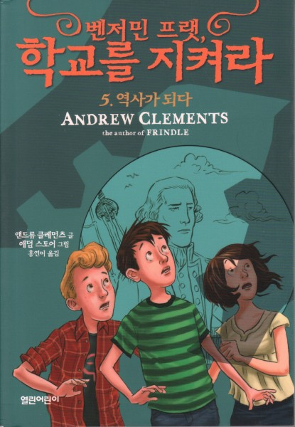 Cover of We Hold These Truths in Korea