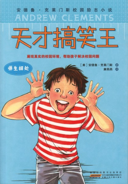 Cover of Jake Drake, Class Clown in China