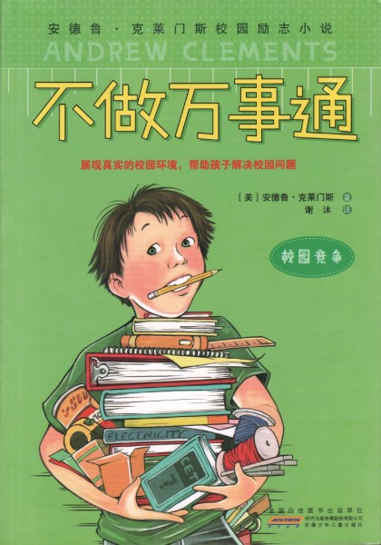 Cover of Jake Drake, Know-It-All in China