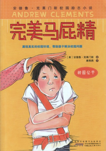 Cover of Jake Drake, Teacher's Pet in China