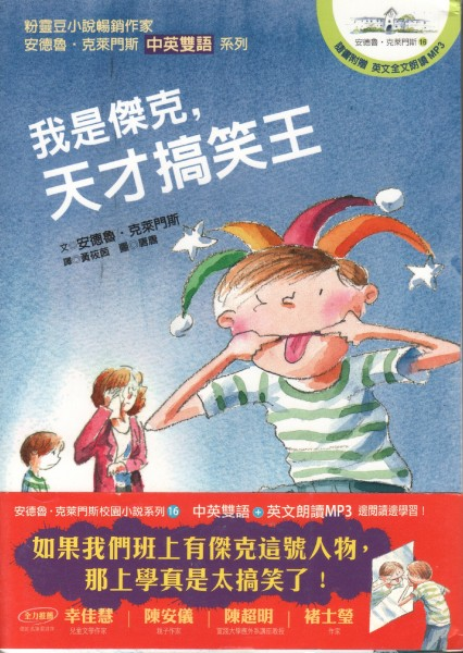 Cover of Jake Drake, Class Clown in Taiwan