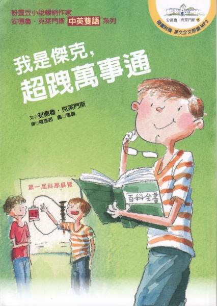 Cover of Jake Drake, Know-It-All in Taiwan