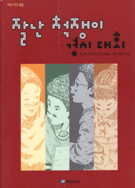 Cover of Jake Drake, Know-It-All in Korea