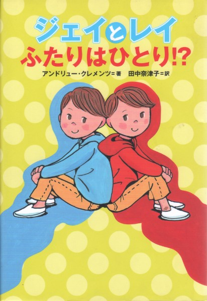 Cover of Lost and Found in Japan