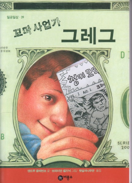 Book Cover School Lunches : Lunch money by andrew clements