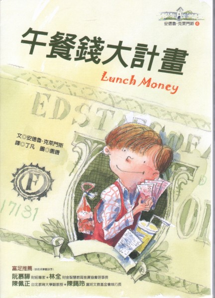 Cover of Lunch Money in Taiwan