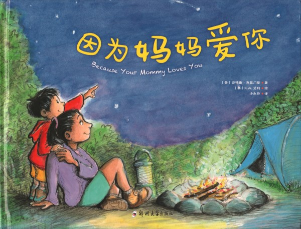 Cover of Because Your Mommy Loves You in China