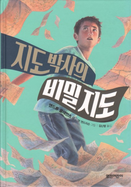 Cover of The Map Trap in Korea