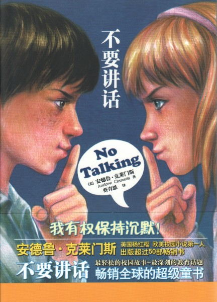 Cover of No Talking in China