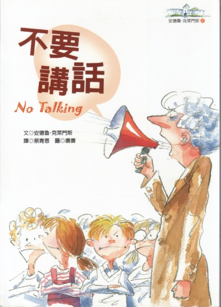 Cover of No Talking in Taiwan
