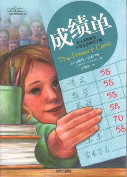Cover of The Report Card in China