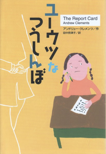 Cover of The Report Card in Japan