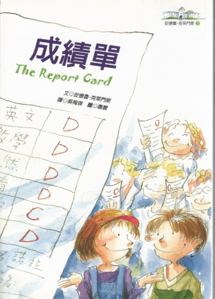 Cover of The Report Card in Taiwan