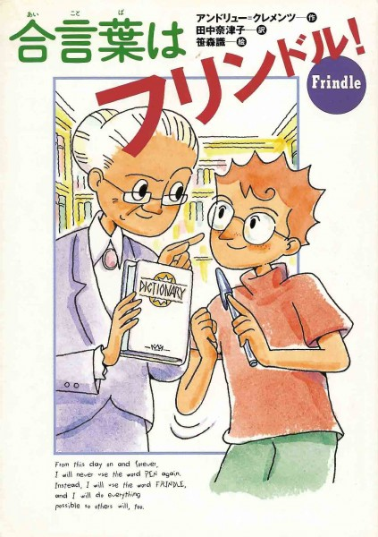 Cover of Frindle in Japan
