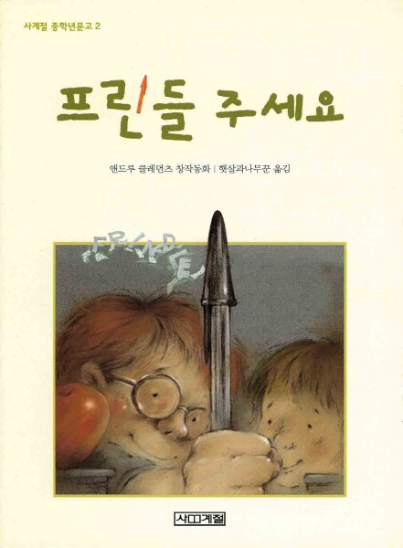 Cover of Frindle in Korea