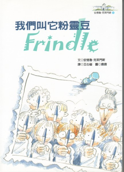 Cover of Frindle in Taiwan