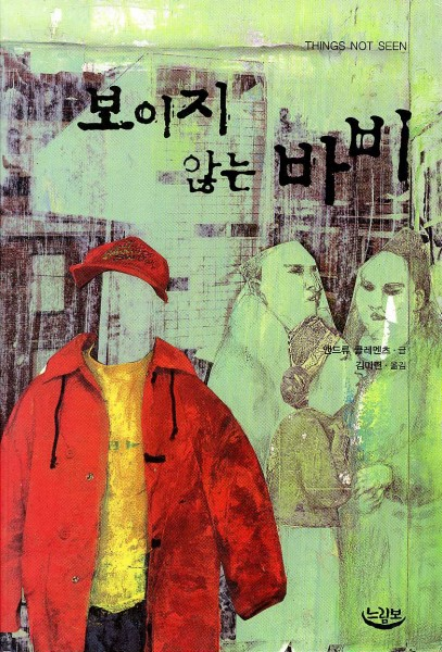 Cover of Things Not Seen in Korea